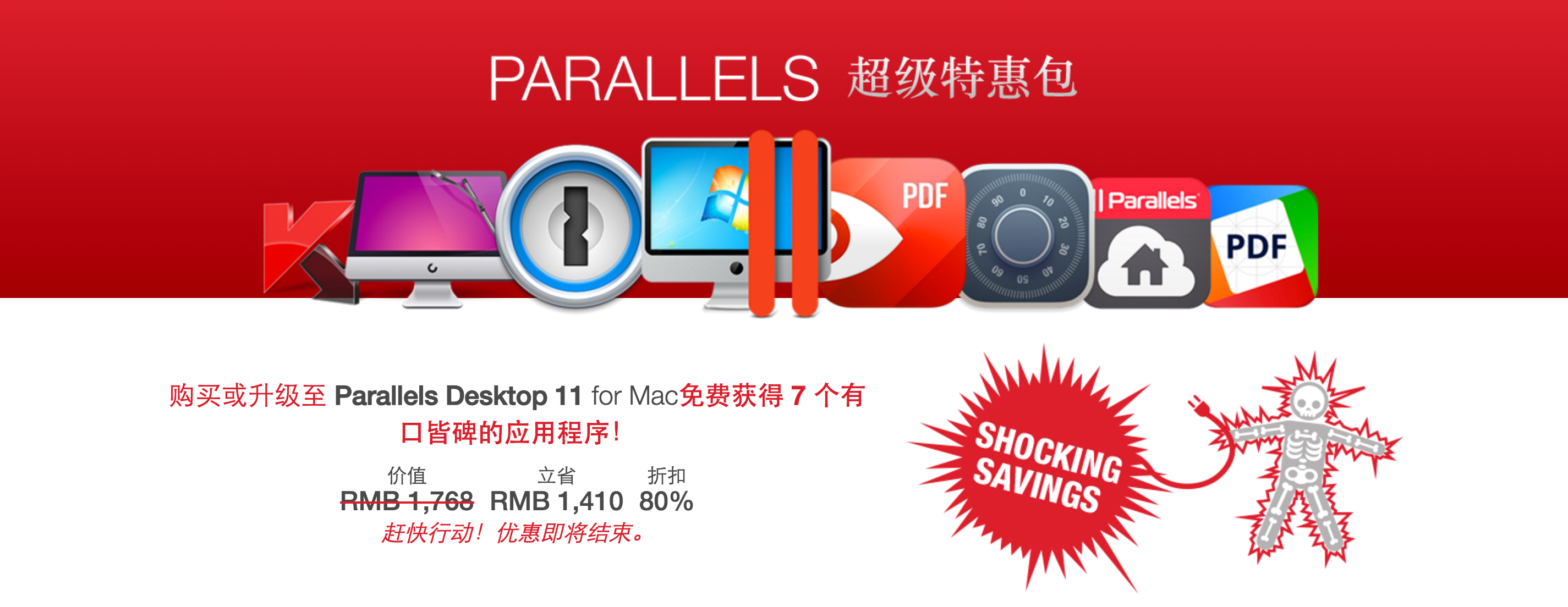 Parallels-Promotional-001